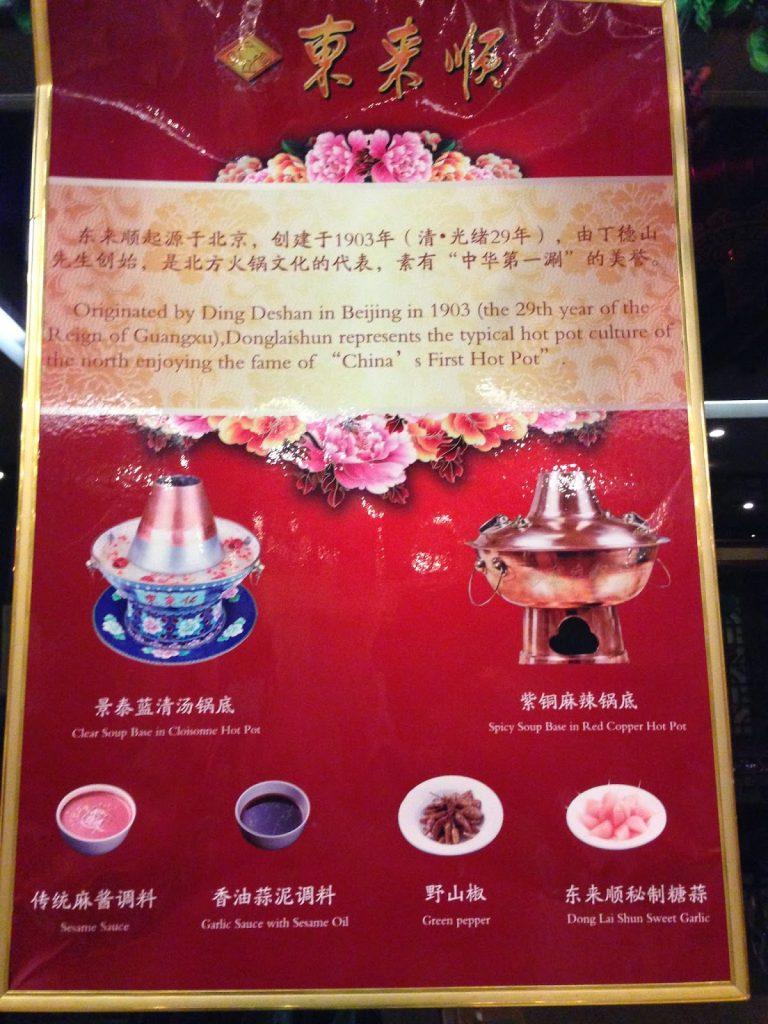คำอธิบายที่มาของร้าน เขาบอกว่าเป็นร้านหม้อไฟร้านแรกของจีน